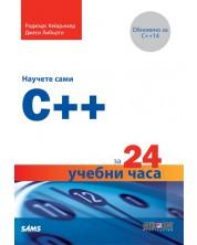 Научете сами C++ за 24 учебни часа -1
