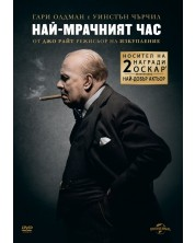 Най-мрачният час (DVD)