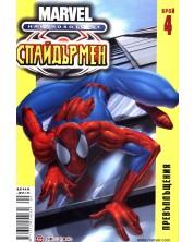 Най-новото от Спайдърмен (Брой 4 / Септември 2006):  Превъплъщения
