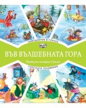 Във вълшебната гора: Наводнение в гората + Горската телевизия -1
