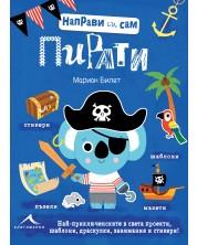 Направи си сам: Пирати -1