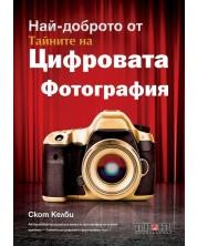 Най-доброто от тайните на цифровата фотография -1