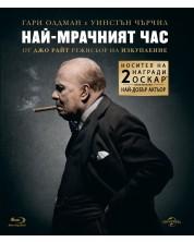 Най-мрачният час (Blu-ray)