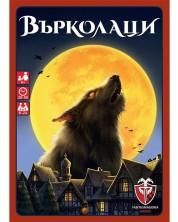 Настолна игра Върколаци - парти -1