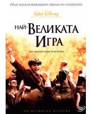 Най-великата игра (DVD)