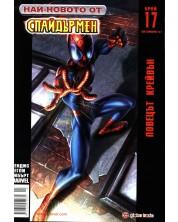 Най-новото от Спайдърмен (Брой 17 / Отктомври 2007):  Ловецът Крейвън