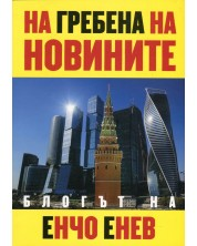 na-grebena-na-novinite-blogat-na-encho-enchev