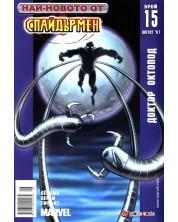 Най-новото от Спайдърмен (Брой 15 / Август 2007):  Доктор Октопод