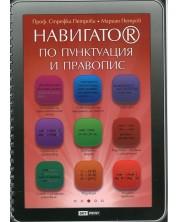 navigator-po-punktuatsiya-i-pravopis