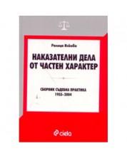 Наказателни дела от частен характер: сборник съдебна практика 1955-2004