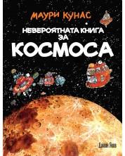 Невероятната книга за космоса (меки корици) -1