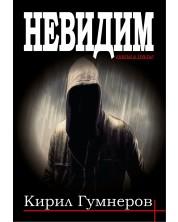 Невидим (Кирил Гумнеров) -1
