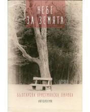 Небе и земя: Българска християнска лирика. Антология