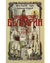 Непознатият българин: 1878-1944