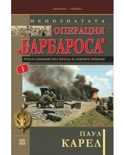 """Непознатата операция """"Барбароса"""" - книга 1"""