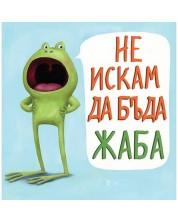 Не искам да бъда жаба -1