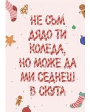 Картичка Мазно Коледа - Можеш да ми седнеш в скута -1