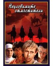 Неуловимите отмъстители (DVD)