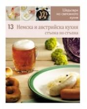 Немска и австрийска кухня (Шедьоври на световната кухня 13) - твърди корици