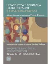 Неравенства и социална (дез)интеграция: в търсене на заедност -1