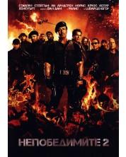 Непобедимите 2 (DVD) -1