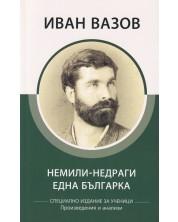 Иван Вазов: Немили-недраги. Една българка (специално издание за ученици) -1