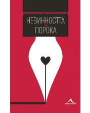 Невинността на порока. Еротични разкази от български писатели -1