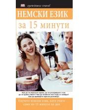 nemski-ezik-za-15-minuti-knigomaniya