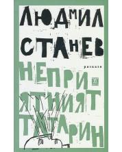 Неприятният татарин -1