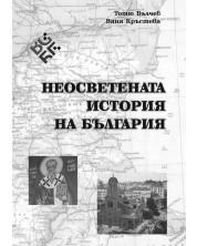 Неосветената история на България