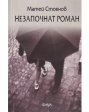 Незапочнат роман -1