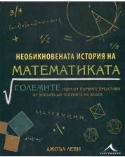 Необикновената история на математиката
