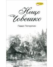 neshto-choveshko