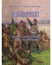 Непокорният. Хроника за живота и делото на поп Сава Катрафилов -1