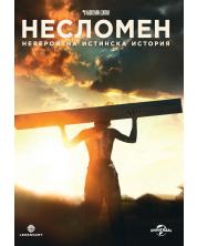 Несломен (DVD)