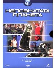 Непознатата планета - епизод 11-15 (5 диска) (DVD) -1