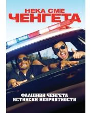 Нека сме ченгета (DVD) -1