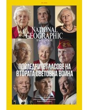 National Geographic – юни 2020
