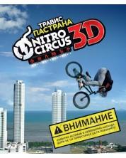 Nitro Circus: Филмът 3D + 2D (Blu-Ray)