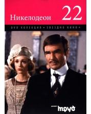 Никелодеон (DVD)