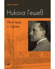 nikola-geshev-ubit-kraj-s-kuklen