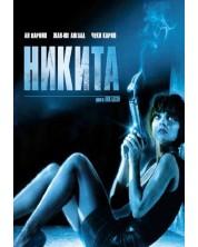 Никита (DVD)