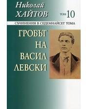 Съчинения в 17 тома - том 10: Гробът на Васил Левски (меки корици)
