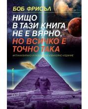 Нищо в тази книга не е вярно, но всичко е точно така -1