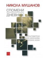 nikola-mushanov-dnevnik-spomeni-avtobiografija