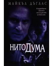 Нито дума (DVD)