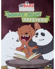 Ние, мечоците: Завинаги заедно (наръчник)