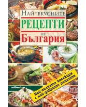 Най-вкусните рецепти на България