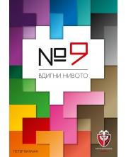 Настолна игра №9 -1