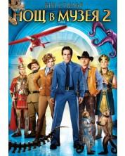 Нощ в музея 2 (DVD) -1